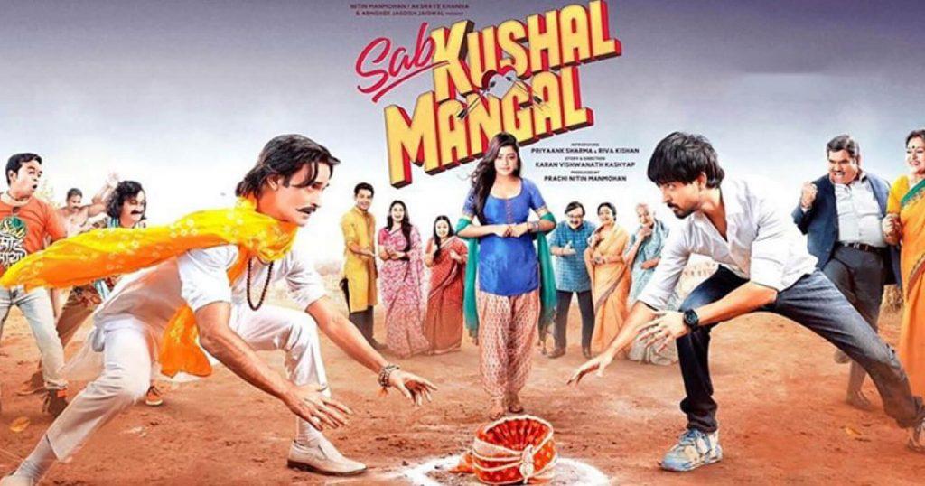 sab-kushal-mangal-movie-trailer-poster-horizontal-movie-release-2020