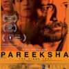 pareeksha-movie-trailer-poster-vertical-movie-release-trailer-babu-2020