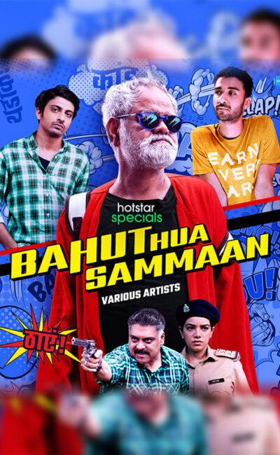 bahut-hua-sammaan-movie-trailer-poster-vertical-movie-release-trailer-babu-2020