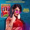 shakeela-official-movie-trailer-poster-vertical-movie-release-trailer-babu-2020