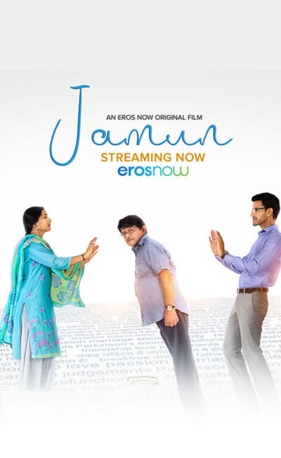 jamun-eros-movie-trailer-poster-vertical-movie-release-trailer-babu-2021