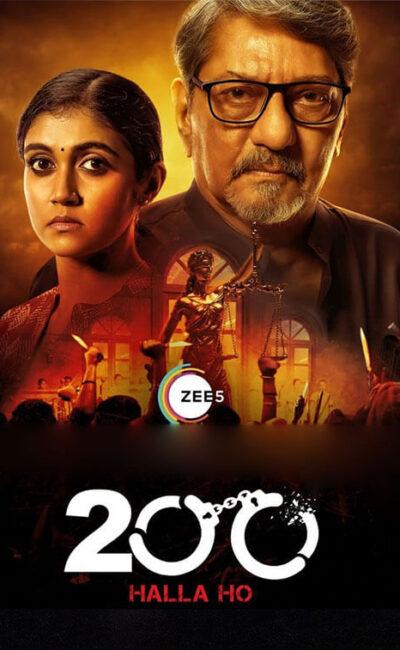 200-halla-ho-official-movie-trailer-poster-vertical-movie-release-trailer-babu-2021