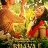 bhavai-raavan-leela-official-movie-trailer-poster-vertical-movie-release-trailer-babu-2021